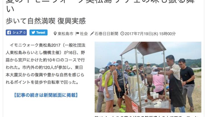 石巻日日新聞でイモニウォーク2017が紹介されました