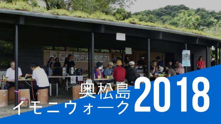 奥松島イモニウォーク2018ダイジェストムービー公開